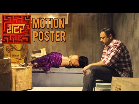 Shutter - Motion Poster - Sachin Khedekar, Sonalee Kulkarni - Latest Marathi Movie thumbnail