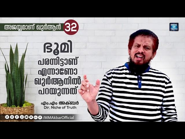 ഭൂമി പരന്നിട്ടാണ് എന്നാണോ ഖുർആനിൽ പറയുന്നത് ? | Question-32 | Quran | MM Akbar | Earth is Flat??
