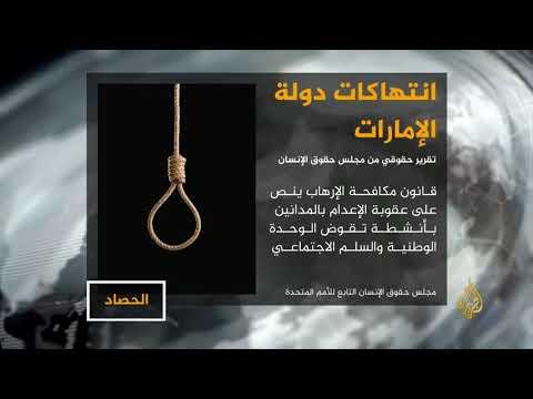 انتهاكات الإمارات لحقوق الإنسان على طاولة الأمم المتحدة  - نشر قبل 3 ساعة