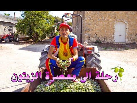 عمو صابر رحلة الى المعصرة  - AMO SABER visiting olive factory
