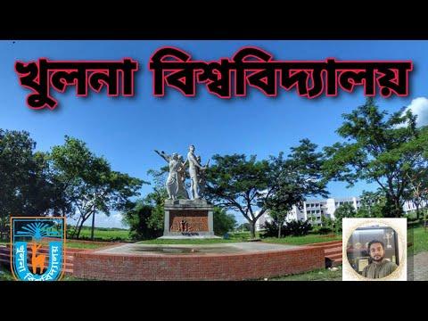 Khulna University   খুলনা বিশ্ববিদ্যালয় ক্যাম্পাস   এক নজরে খুলনা বিশ্ববিদ্যালয়   KU Documentary