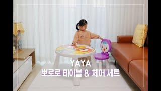 유아책상의자세트, 야야 뽀로로 테이블&체어세트 …