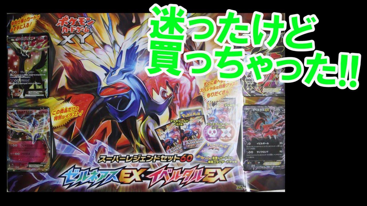 gbc】pokemon card ポケモンカードゲームxy スーパーレジェンドセット