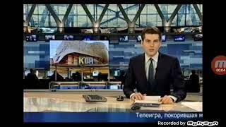 Новости (Первый канал, 02.04.2013) Открытие дома КВН в Москве.