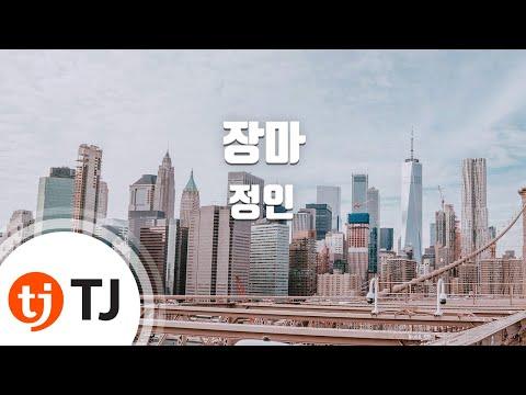 [TJ노래방] 장마 - 정인 (Rainy Season - Jung In) / TJ Karaoke