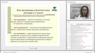 Развитие оценочной самостоятельности учащихся на уроках русского языка в начальной школе