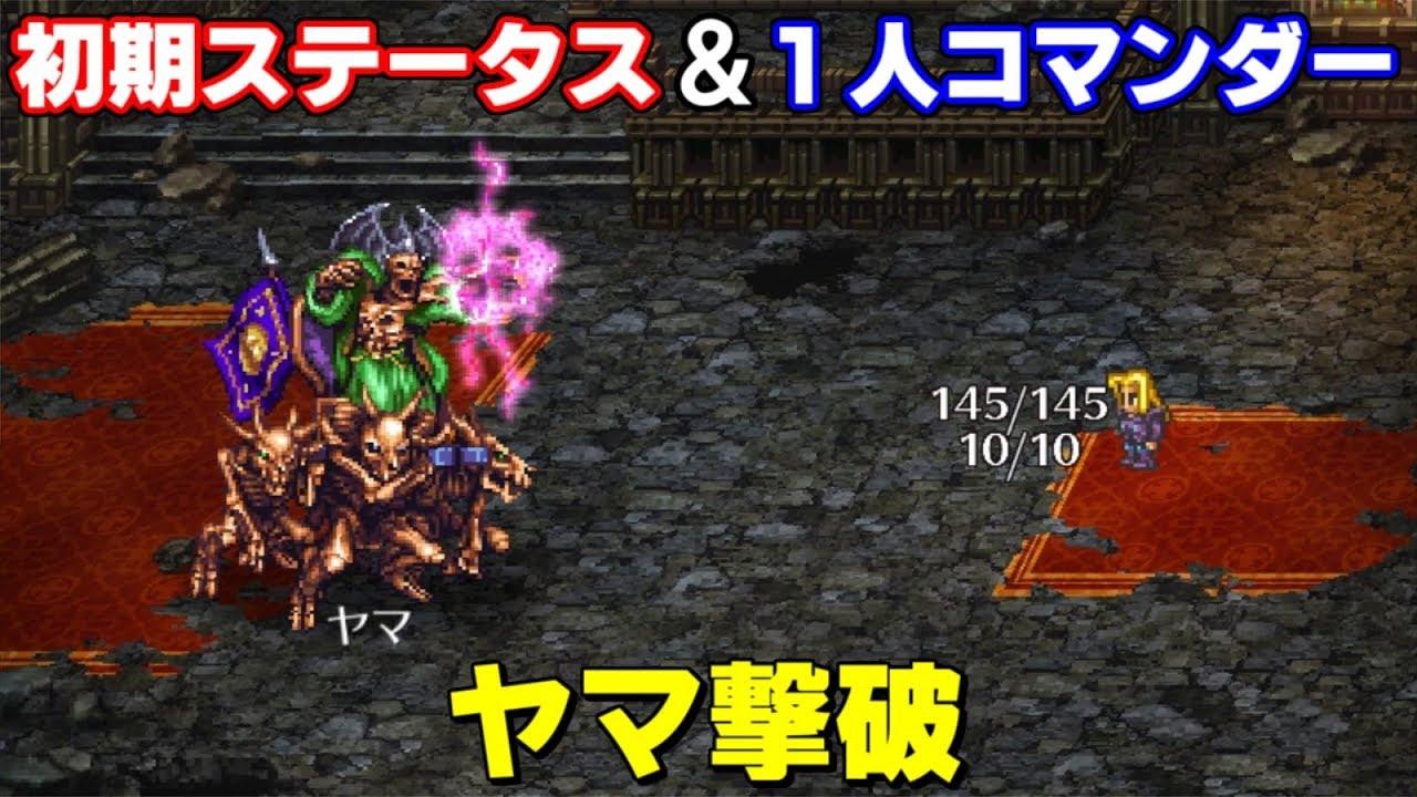 ロマサガ 3 最強 防具