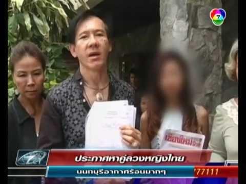 ประกาศหาคู่ลวงหญิงไทยข่มขืน