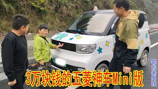Vlog. Wuling min, which Yatou's brother spent 30 thousand on, arises my interests.