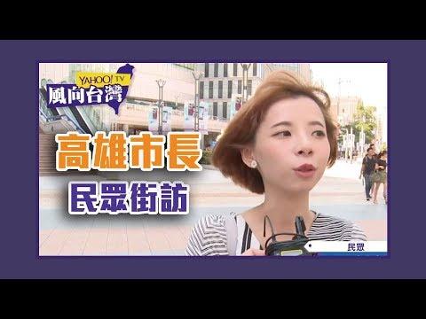 高雄票倉鬆動?高雄街訪韓國瑜有機會?【Yahoo TV 風向台灣】