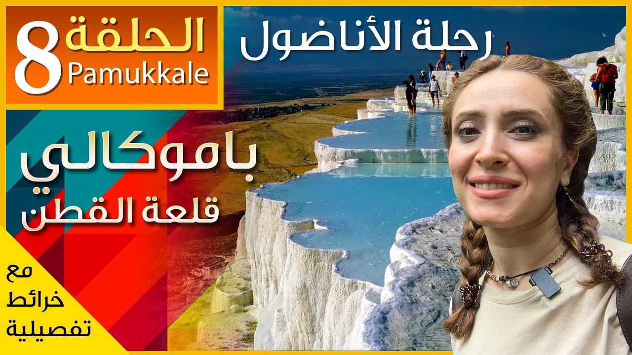 رحلة في هضبة الاناضول في تركيا مع شيماء – باموكالي قلعة القطن – الحلقة رقم ٨