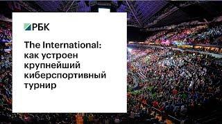 The International:  как устроен крупнейший  киберспортивный турнир