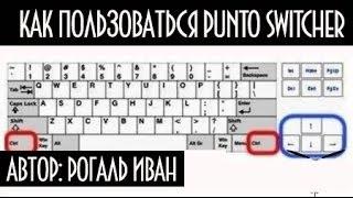Как пользоваться punto switcher (пунто свитчер)
