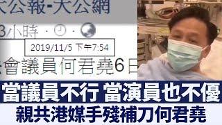 囧rz!何君堯苦肉計露破綻 親共港媒「預知」襲擊|新唐人亞太電視|20191108