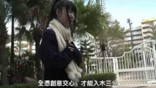 【《創作新風氣》短片(MTV) 創作比賽 - 保良局何蔭棠中