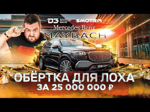 D3 GLS 600 Maybach Без Лоха и Жизнь Плоха!