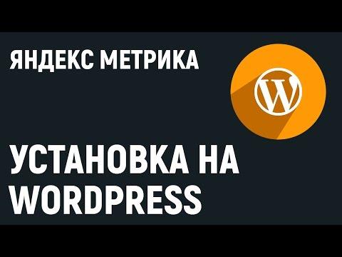 Установить код счетчика яндекс метрики wordpress