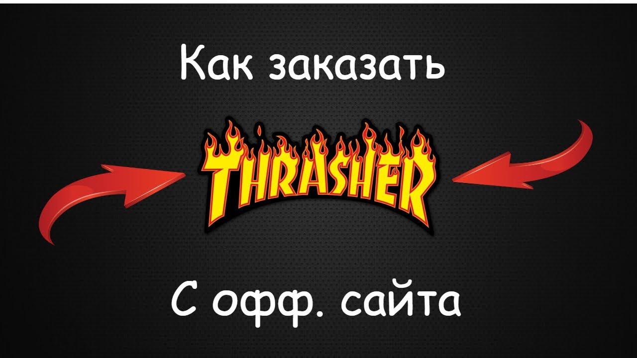 У нас вы можете купить футболку thrasher, худи thrasher, свитшот thrasher, куртку thrasher с доставкой по украине. Топ ➀ шмот.