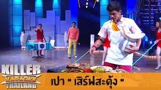 "Killer Karaoke Thailand - เปา ""เสิร์ฟสะดุ้ง"" 14-07-14"