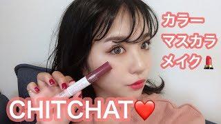 こんにちは♡ Shioneです! 今回はCHITCHATです♡ 私のチャンネルではメイ...