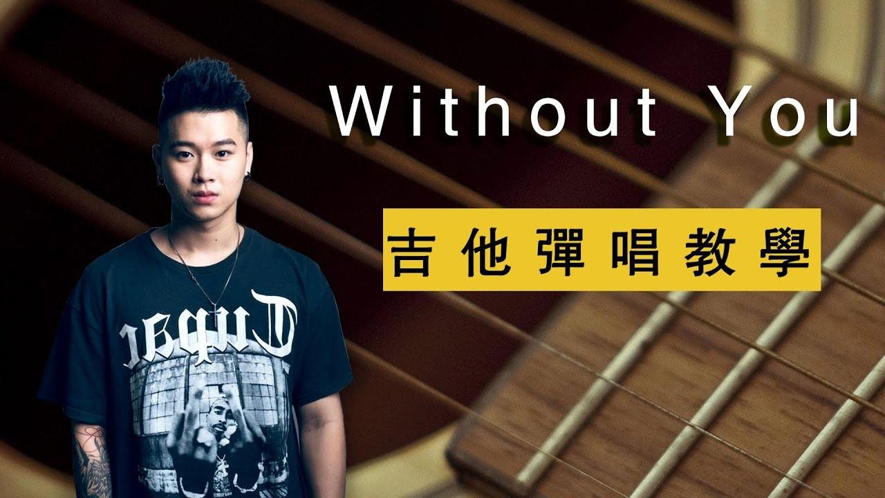高爾宣OSN-Without You 五分鐘歌曲教學 老徐彈吉他 (內付譜) - YouTube
