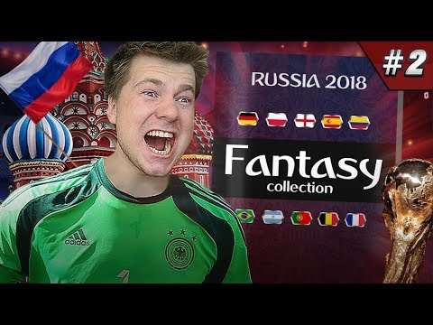 🔥 FANTASY COLLECTION! WORLD CUP 2018 #2 🔥