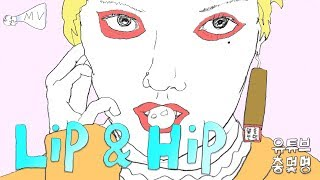 HyunA(현아) Lip & Hip FMV by 총몇명
