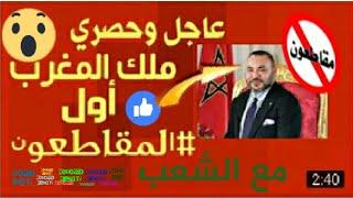 #مقاطعون_عاجل_وحصري_ملك_المغرب_اول_#المقاطعون Morocco News TV