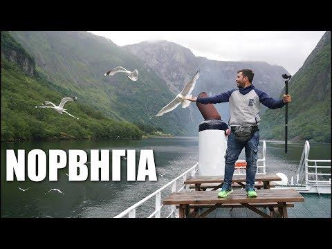 Happy Traveller στη Νορβηγια | FULL