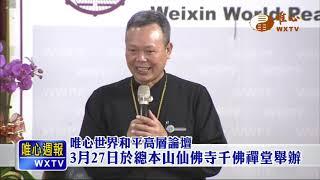 【唯心週報139】| WXTV唯心電視台