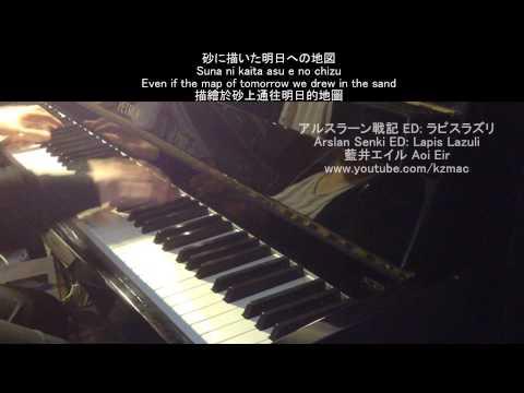 [Full] Arslan Senki Ed: Lapis Lazuli Aoi Eir (piano) アルスラーン戦記 ED: ラピスラズリ 藍井エイル ピアノ
