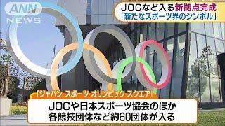 JOCなど入る日本スポーツ界新拠点(JSOS)完成(19/05/17)
