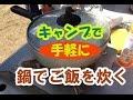 鍋でご飯を炊く方法 How to cook rice in a pot の動画、YouTube動画。