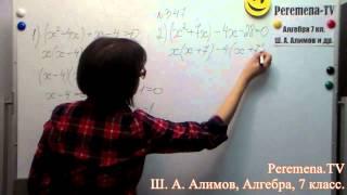 Алгебра, Ш  А  Алимов, 7 й класс, задача 347