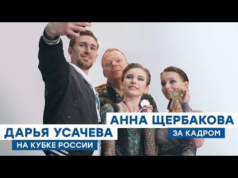 Анна Щербакова и
