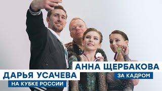 Анна Щербакова и Дарья Усачева на Кубке России за кадром Фигурное катание За кадром