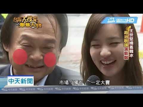 20190106中天新聞 這位女縣長爆笑機智「不輸韓國瑜」 沈玉琳驚呆