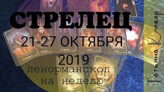 СТРЕЛЕЦ. С 21 по 27 ОКТЯБРЯ 2019. Таро-прогноз на ЛЕНОРМАН.
