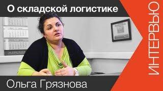 Логистика обучение | www.skladlogist.ru | Логистика обучение