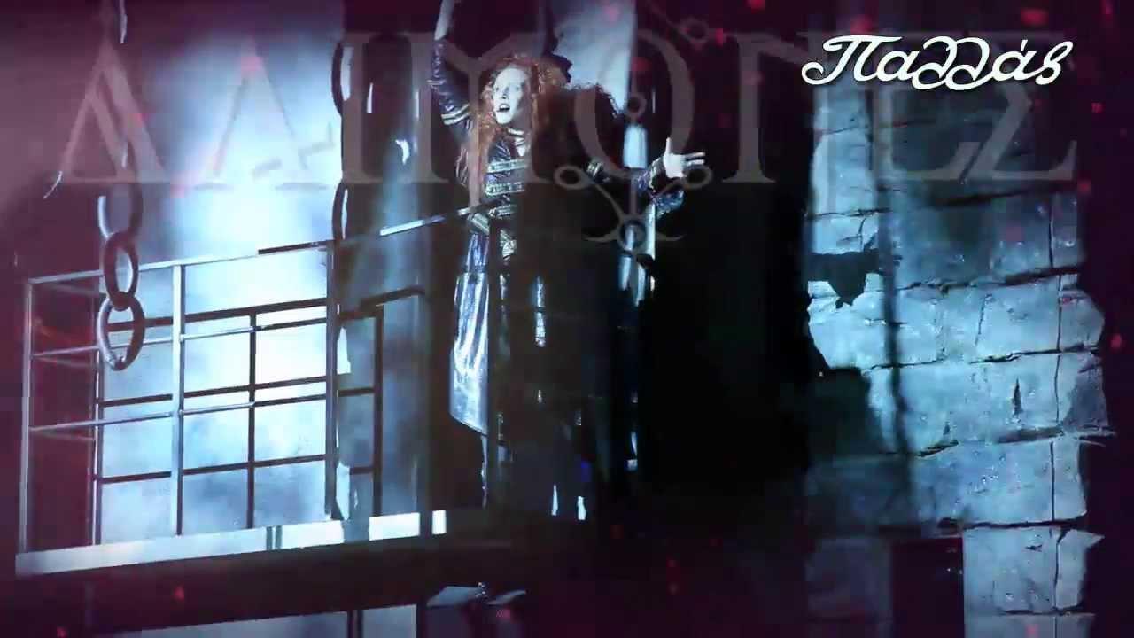 Άννα Βίσση - Δαίμονες - Παράταση παραστάσεων, Θέατρο Παλλάς (26/04/2013)