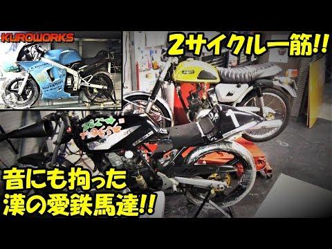ホンダとヤマハの名車多数!2ストロークに拘った漢のバイク大公開!【NS50F】