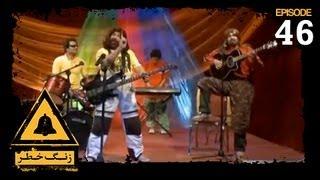 Zang-e-Khatar - SE- 4 - EP-46 / زنگ خطر - فصل چهارم - قسمت چهل و ششم
