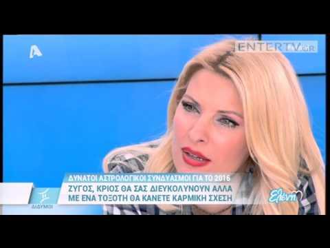 Entertv: Οι ερωτικές συναστρίες από την Άση Μπήλιου- Δυνατοί συνδυασμοί για το 2016