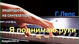 Видеоурок на синтезаторе Г Лепс Я поднимаю руки