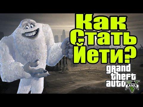 GTA 5 - Как стать ЙЕТИ?...