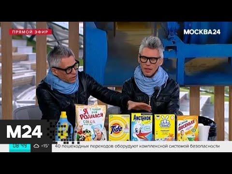Стоит ли покупать стиральные порошки для детского белья - Москва 24