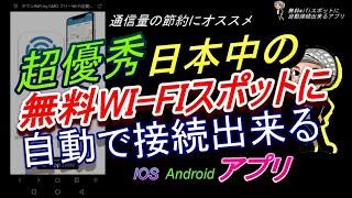 日本中の無料wifiスポットに自動接続出来る便利なアプリ【タウンwifi】通信料の大幅節約に最適(ハルチャンネル) screenshot 2