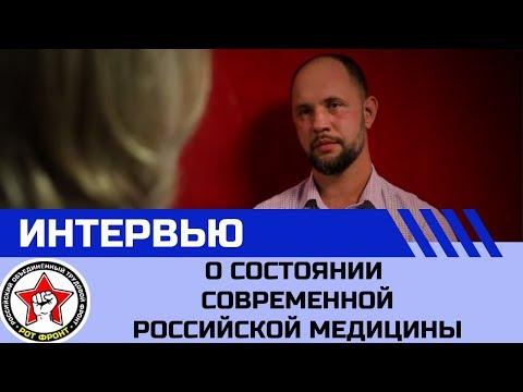 Интервью с врачом о состоянии современной российской медицины