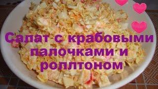 Салат с крабовыми палочками и роллтоном.