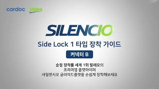 발레오 사일렌시오 와이퍼 장착가이드 (Side Lock…